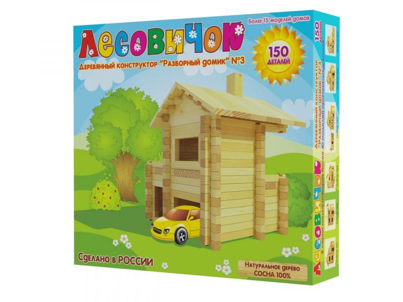 Конструктор деревянный Лесовичок Разборный Домик №3 (150 деталей) les 003